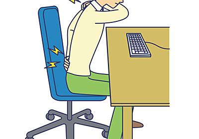 """【特集】肩が凝る! 腰が痛い! パソコン操作での疲労蓄積は""""姿勢の悪さ""""が原因。専門家に正しい姿勢について聞いてきた - PC Watch"""