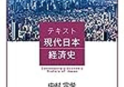 中村宗悦『テキスト現代日本経済史』(学文社) - Economics Lovers Live 田中秀臣のブログ