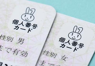 保険証、発行停止でマイナカードと一体に 自民が提言  :日本経済新聞