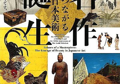 日本美術史上に残る作品誕生の背景に迫る「名作誕生」展 - NEWS | 太田出版ケトルニュース