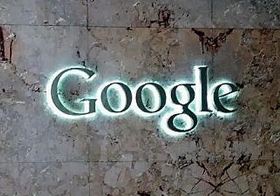 トランプ政権の「入国制限」を受けてGoogleでは検索結果に手を加えるべきと声が挙がっていた - GIGAZINE