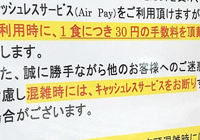 とあるお店で「キャッシュレス決済で30円の手数料上乗せ」「混雑時はキャッシュレスお断り」規約に引っかかるけど、お店の負担を考える声も