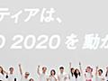 東京五輪ボランティアをやっぱり「やりがい搾取」と言いたくなるワケ(仁平 典宏) | 現代ビジネス | 講談社(1/4)