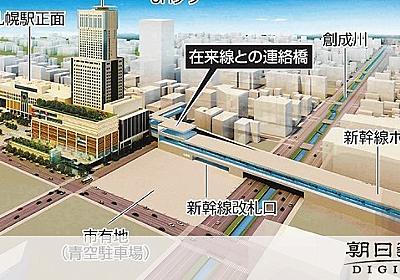 新幹線札幌駅ホーム「修正東側案」に決定 課題は山積:朝日新聞デジタル