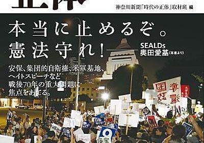 安倍政権退陣を求める国会前デモ 主催者発表「3万人」と盛りすぎる : 市況かぶ全力2階建