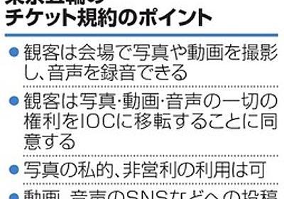 五輪会場、自撮り動画ダメなの? SNS投稿禁止に波紋:朝日新聞デジタル