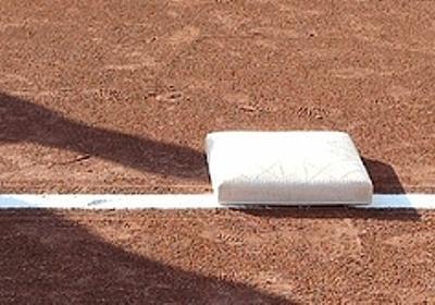一塁盗塁というルールを導入した意味? - SK's memodiary