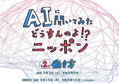 NHK「AIに聞いてみた」の違和感 これって本当にAI? データ分析の専門家が解説 (1/3) - ITmedia NEWS