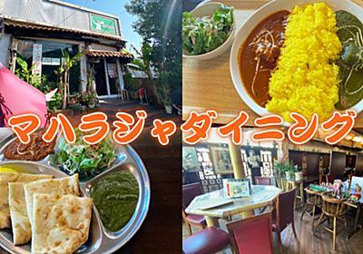 『マハラジャダイニング』静岡のお手頃本格インドカレーレストラン! - 静岡市観光&グルメブログ『みなと町でも桜は咲くら』