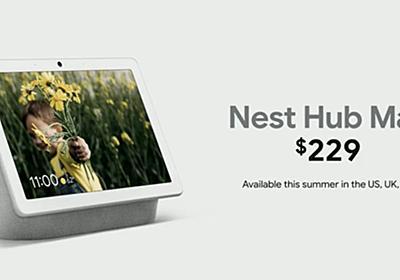 「Nest Hub Max」発表 「Nest Hub」(旧Home Hub)は日本でも発売 - ITmedia NEWS