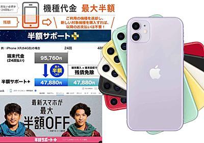 新iPhone発売を前に変わる「スマホの買い方」【西田宗千佳のイマトミライ】-Impress Watch