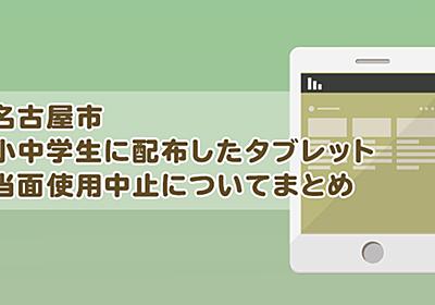 名古屋市 小中学生に配布したタブレットを当面使用中止に「個人情報保護条例に違反」についてまとめ|やわらかセキュリティ
