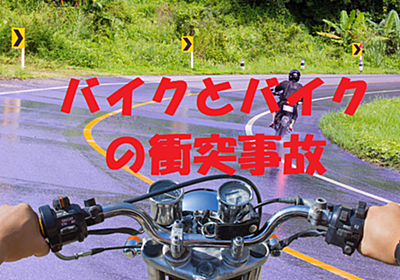 バイクとバイクの交通事故・実例! | 交通事故の弁護士の評判は?交通事故慰謝料・弁護士費用の相場のまとめ