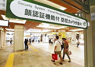 痛いニュース(ノ∀`) : 【監視】JR東日本、服役した人ら駅のカメラで検知 - ライブドアブログ