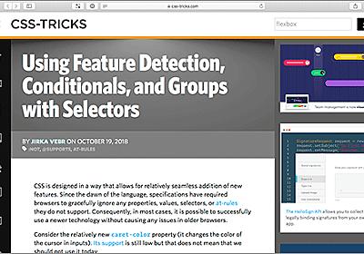 [CSS]これは知らなかった!セレクタを使った条件分岐のテクニック | コリス