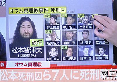 死刑囚写真に次々「執行」シール TV演出に疑問の声も:朝日新聞デジタル