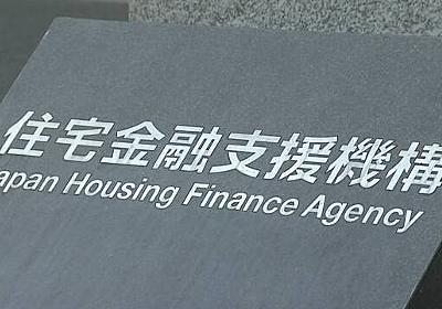 「住宅ローンが払えない」相談が急増 新型コロナ影響で | NHKニュース