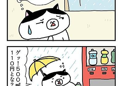 雨の日に、米を炊く。 - ネコノラ通信web