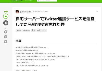 Twitter連携サービス「TwiGaTen」を自宅で運営しただけで家宅捜索? 神奈川県警と本人を取材 (1/3) - ねとらぼ