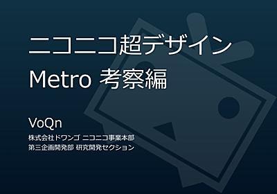 ニコニコ超デザイン-Metro考察編-