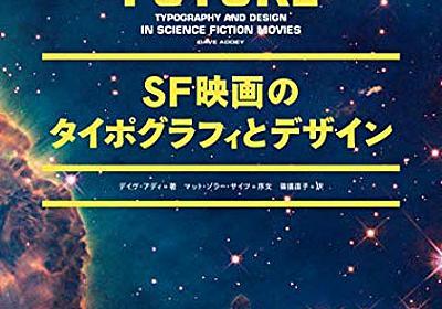 タイポグラフィがどのようにSF映画の物語に寄与しているのか?──『SF映画のタイポグラフィとデザイン』 - 基本読書