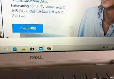 【Google AdSense】審査が通って驚いた!~どうしてかはわからない謎~ - マダムあずきの意識低い系ブログ