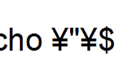 bashで変数の値を変数名にする方法: 小粋空間