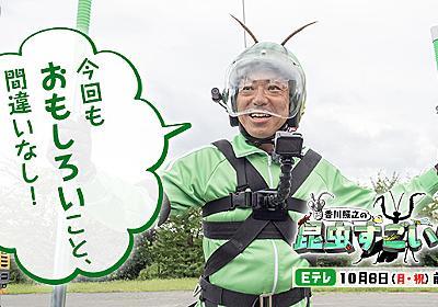 今回は、そんじょそこらにいらっしゃる方ではない! 香川照之の昆虫すごいぜ!5時間目  NHK_PR NHKオンライン