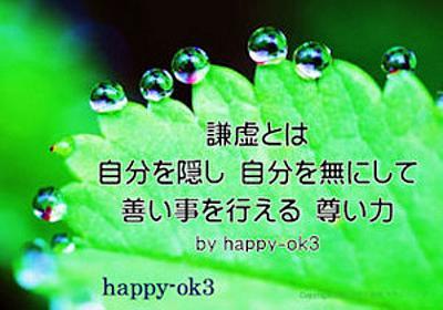 謙虚の意味を学び、謙虚をめざす - happy-ok3の日記