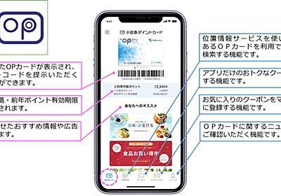 「小田急ポイントアプリ」がスタート。OPカードをデジタル化 - Impress Watch