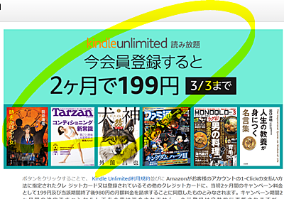 【1ヶ月100円以下】あのKindle Unlimitedを89%安く利用する方法 - 50kgダイエットした港区芝浦IT社長ブログ