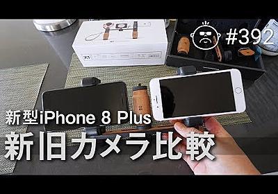 新旧iPhone画質比較 iPhone 8 PlusだけでYouTube撮影してみた #392 [4K]