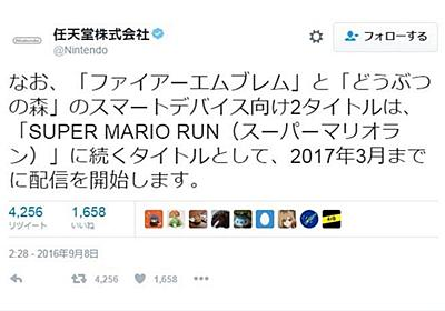 「ファイヤーエムブレム」と「どうぶつの森」もiPhoneにやってくる! | ギズモード・ジャパン