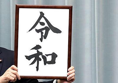 新元号「令和」にまつわる〈5つの誤解〉を漢文のプロが斬る(加藤 徹) | 現代ビジネス | 講談社(1/4)