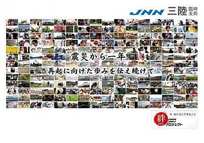 TBSが東日本大震災関連ニュースアーカイブを1ヶ月限定でWEB公開へ | ORICON NEWS