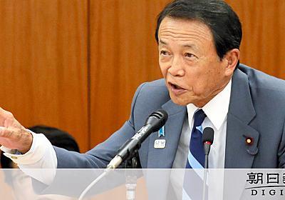 森友文書「改ざんとか、悪質なものでない」 麻生財務相:朝日新聞デジタル