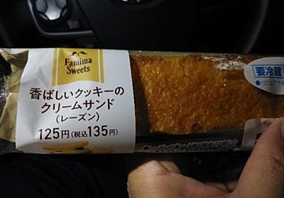 【タクシー飯】香ばしいクッキーのクリームサンド(レーズン) - 液体パパ