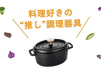 料理好きが愛用する「キッチン用品」は? 7人が選んだ「便利&ときめき」アイテム - ソレドコ