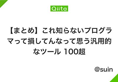 【まとめ】これ知らないプログラマって損してんなって思う汎用的なツール 100超 - Qiita
