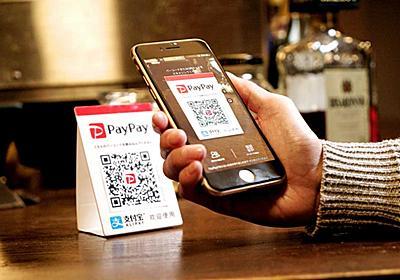 PayPay100億円還元策の舞台裏 「景表法の限界」に挑め:日経クロストレンド