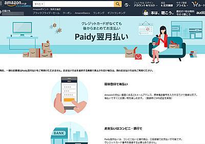 Amazonで「買い物の翌月にまとめて支払い」可能に クレカ不要「Paidy翌月払い」対応 - ねとらぼ