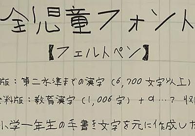 無料ダウンロード可能な小学1年生が書いた字を元に作成したフォント「全児童フォント(フェルトペン)」 - GIGAZINE