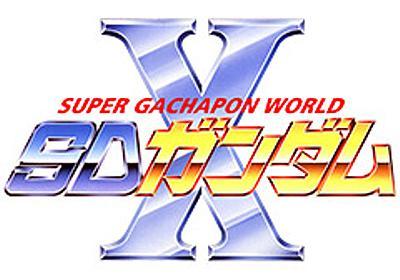 スーファミ作品「スーパーガチャポンワールド SDガンダムX」のSwitch移植版が12月6日より配信へ - 4Gamer.net