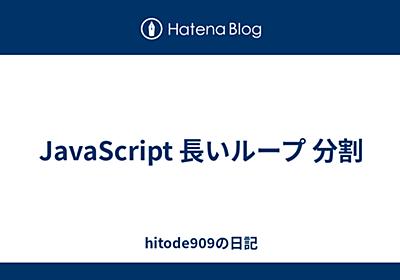 JavaScript 長いループ 分割 - hitode909の日記