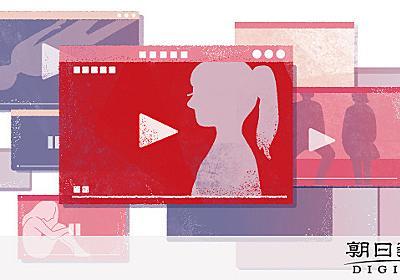 性行為中の動画、嫌々だったのに 少女は退学を迫られた:朝日新聞デジタル
