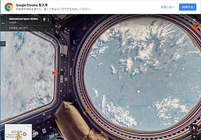 """""""Google ストリートビュー""""で国際宇宙ステーション(ISS)を探索できるように - 窓の杜"""