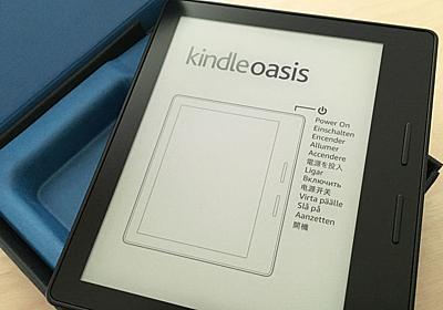 「Kindle Oasis」これがキンドルの新しい力……!そして、PaperWhiteの完成度の高さを思い知った - きんどう