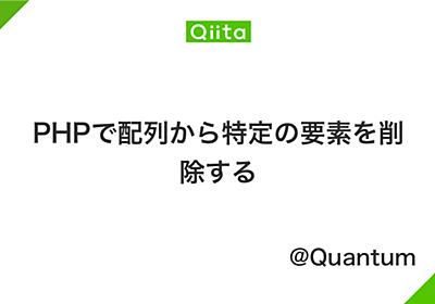 PHPで配列から特定の要素を削除する - Qiita