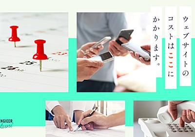 拝啓、お客様。Webサイト制作のコストはここにかかります。 | 東京上野のWeb制作会社LIG