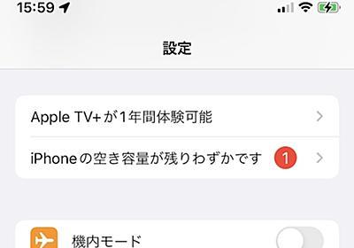 iOS15のバグ?一部ユーザーに「iPhoneの空き容量が残りわずか」との警告 - iPhone Mania